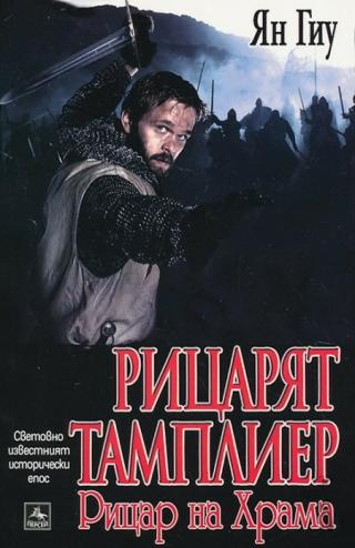 Рицарят тамплиер: Рицар на Храма