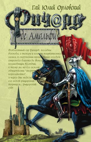 Ричард де Амальфи (Ричард Длинные Руки - 5)
