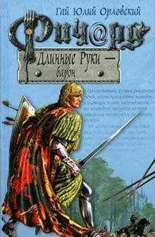 Ричард Длинные Руки – барон