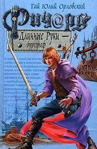 Ричард Длинные Руки – бургграф