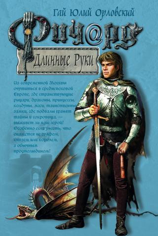 Ричард Длинные Руки (Книга 1)