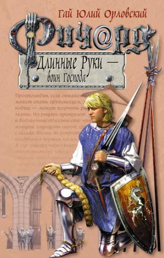 Ричард Длинные Руки – воин Господа (Книга 2, Воин Господа)