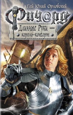 Ричард Длинные Руки – король-консорт (11 глав)