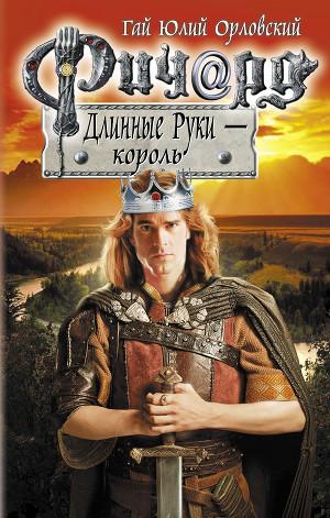 Ричард Длинные Руки — король