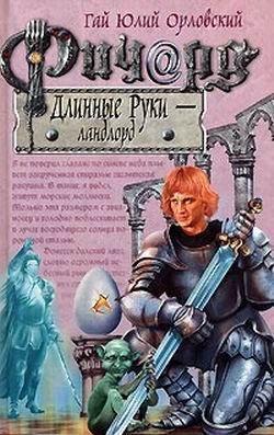 Ричард Длинные Руки  - ландлорд