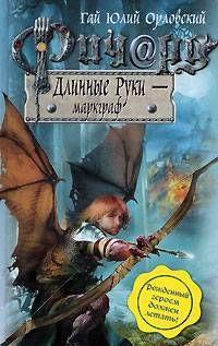Ричард Длинные Руки – маркграф