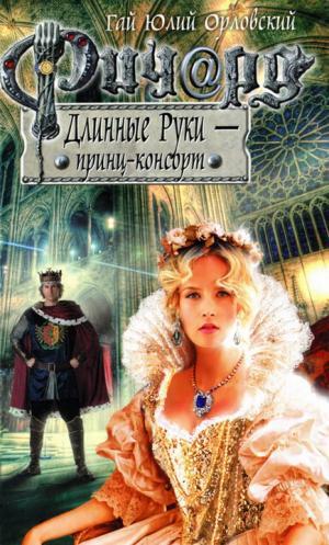 Ричард Длинные Руки – принц-консорт [HL]