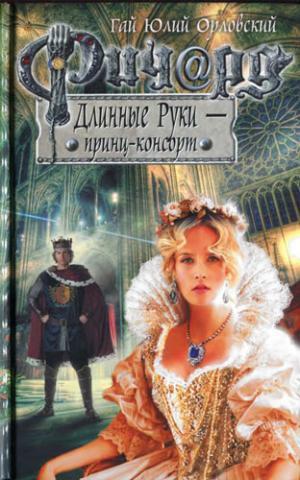 Ричард Длинные Руки – принц-консорт