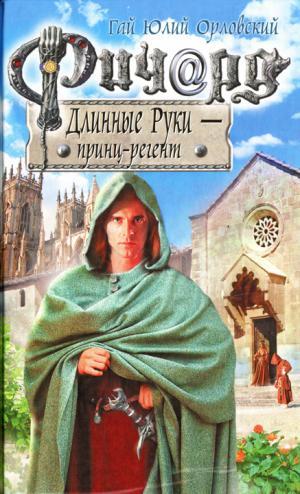Ричард Длинные Руки — принц-регент