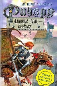 Ричард Длинные Руки – вильдграф