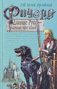 Ричард Длинные Руки — властелин трех замков