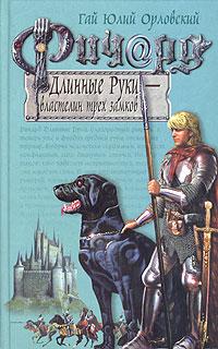 Ричард Длинные Руки – властелин трех замков