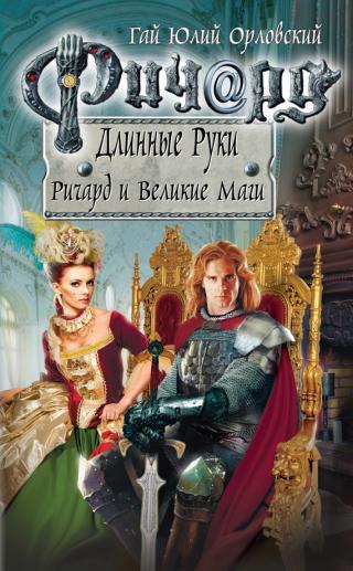 Ричард и Великие Маги [litres]