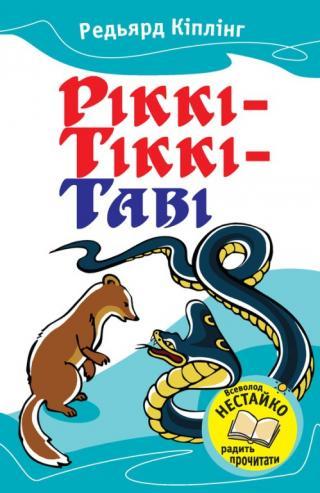 Ріккі-Тіккі-Таві (Збірник)