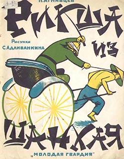 Рикша из Шанхая [илл. Адливанкин С.]