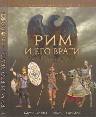 Рим и его враги. Карфагеняне, греки и варвары