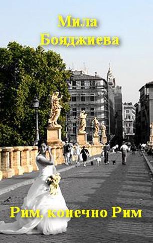 """""""Рим, конечно Рим"""" или """"Итальянское танго"""""""