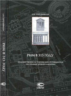 Рим в 313 году: Художественно-исторический путеводитель по столице древней империи
