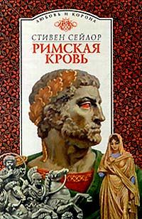 Римская кровь [Roman Blood-ru]