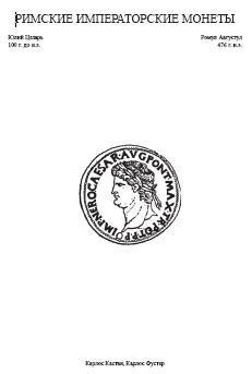 Римские императорские монеты