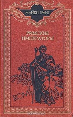 Картинки по запросу Римские императоры. Биографический справочник правителей Римской империи 31 г. до н. э.— 476 г. н. э.