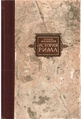 Римские провинции от Цезаря до Диоклетиана