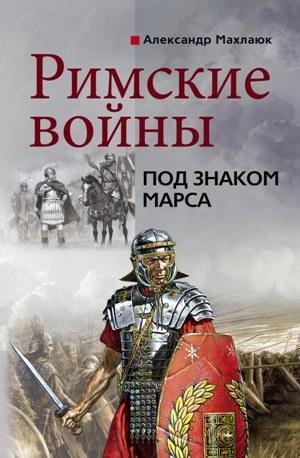 Римские войны. Под знаком Марса