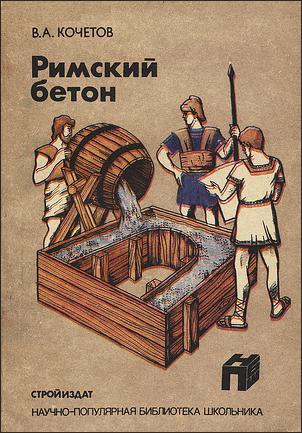 Римский бетон: Из истории строительства и строительной техники Древнего мира