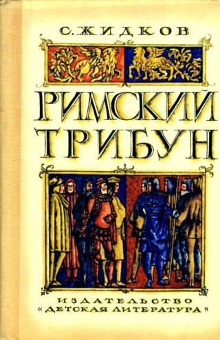 Римский трибун [Историческая повесть]