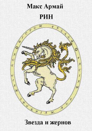 Рин. Книга I. Звезда и жернов. Экземпляр для свободного и бесплатного распространения в интернете