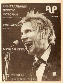 РИО № 7 (23), июль 1988