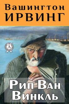 Рип Ван Винкль