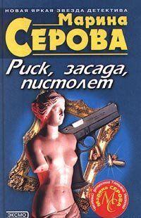 Риск, засада, пистолет