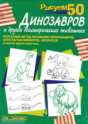 Рисуем 50 динозавров и других доисторических животных