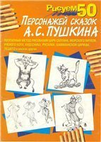 Рисуем 50 персонажей сказок А. С. Пушкина