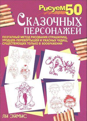 Рисуем 50 сказочных персонажей