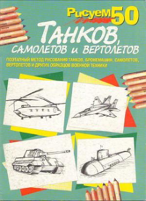 Рисуем 50 танков, самолетов и вертолетов