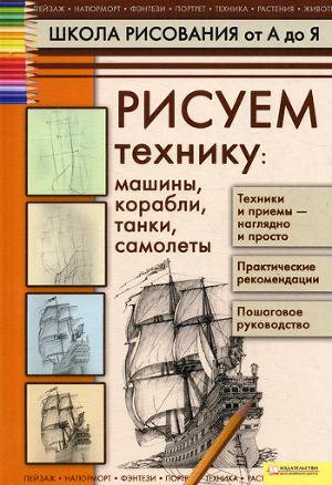 Рисуем технику: машины, корабли, танки, самолеты