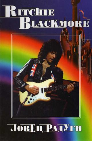 RITCHIE BLACKMORE. Ловец Радуги