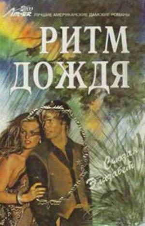 Книга Ритм