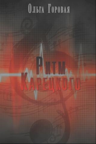 Ритм Карецкого
