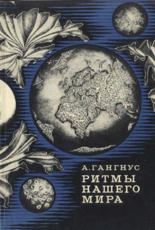 Ритмы нашего мира (О цикличности природных процессов)