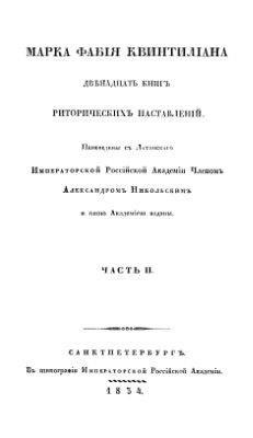 Риторические наставления (в 12 книгах). Книга 11