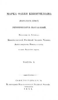 Риторические наставления (в 12 книгах). Книга 1.