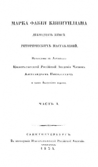 Риторические наставления (в 12 книгах). Книга 6