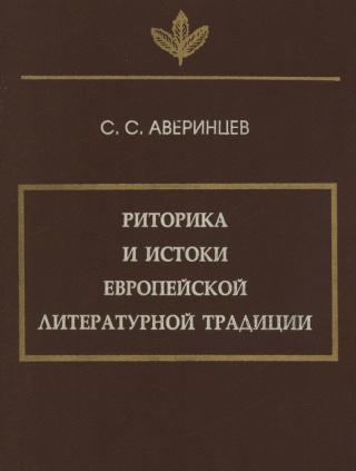 Риторика и истоки европейской культурной традициии