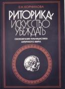 Риторика – искусство убеждать. Своеобразие публицистики античной эпохи