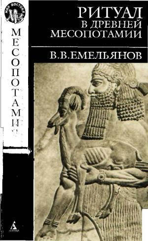 Ритуал в древней Месопотамии