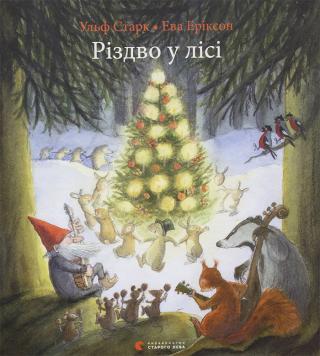 Різдво у лісі