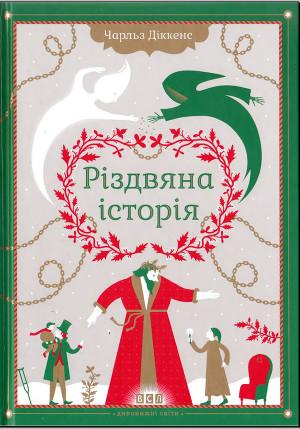 """Різдвяна історія (""""Різдвяна пісня в прозі"""")"""